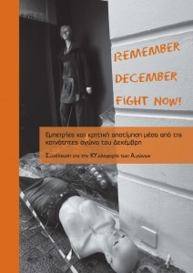 Remember_December_Fight_Now