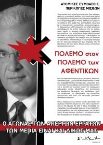 Αφίσα για τον αγώνα των εργαζομένων στα ΜΜΕ (12/2010)