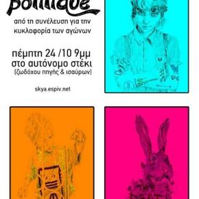 Cafenais Politique | Πέμπτη 24/10
