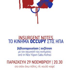 Βιβλιοπαρουσίαση-συζήτηση για το κίνημα Occupy στις ΗΠΑ, Θεσσαλονίκη, στέκι Άνω-Πόλης, 29/11, 20:30
