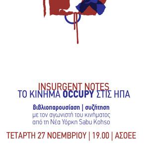 Ηχογράφηση εκδήλωσης για το κίνημα Occupy στις ΗΠΑ 27/11, ΑΣΟΕΕ, Αθήνα