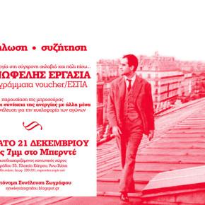 Ηχογράφηση εκδήλωσης για την Κοινωφελή Εργασία και τα Προγράμματα Voucher/ΕΣΠΑ 21/12, Μπερντές