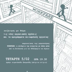 """Εκδήλωση: Νέες εργασιακές σχέσεις και """"κοινωφελής εργασία""""   Τετάρτη 05/02  19:30"""