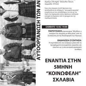 2 μέρες ενάντια στην κοινωφελή εργασία 7 & 15 Φλεβάρη, Πρωτοβουλία Κατοίκων Καισαριανής