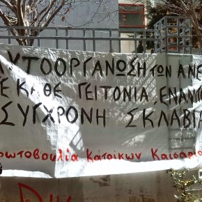 Για τη δικαίωση του «κοινωφελώς» εργαζόμενου στο δήμο Καισαριανής και τη σημασία της