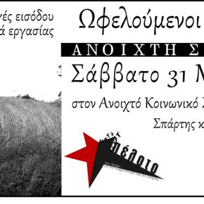 """Ανοιχτή Συζήτηση: """"Κοινωφελής"""" Εργασία / Voucher, Νέες Μέθοδοι Οργάνωσης της Εργασίας   Σάββατο 31/05  20:00"""