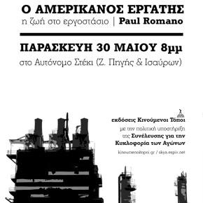Βιβλιοπαρουσίαση: Ο Αμερικανός Εργάτης του Paul Romano   Παρασκευή 30/05   20:00   Αυτόνομο Στέκι