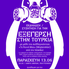 Εκδήλωση/Συζήτηση για την εξέγερση στην Τουρκία   Παρασκευή 13/06, 20:00   Πολυτεχνείο, Αίθριο Αβέρωφ