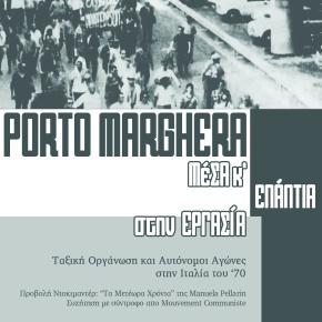 Porto Marghera: Μέσα κι Ενάντια στην Εργασία, ταξική οργάνωση & αυτόνομοι αγώνες στην Ιταλία του '70