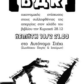 Βar οικονομικής ενίσχυσης στους συλληφθέντες της απεργίας στο βιβλίο | Πέμπτη 19/02 | 21:00 | Αυτόνομο Στέκι