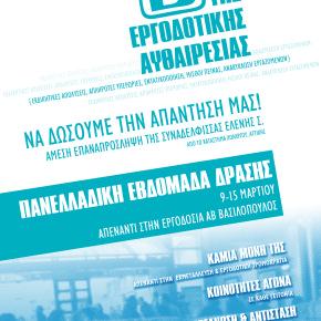 Εβδομάδα Πανελλαδικής Δράσης 9-14 Μαρτίου στα Καταστήματα του ΑΒ ΒΑΣΙΛΟΠΟΥΛΟΥ