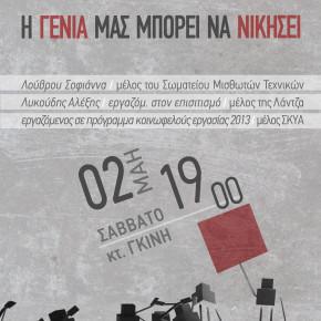 Εκδήλωση Attack: Δεν είναι μονόδρομος ο εφιάλτης της ανεργίας και η δίνη της επισφάλειας | 02/05 | 19:00 | Γκίνη