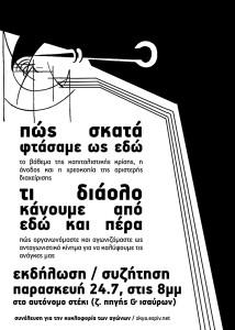 Εκδήλωση για την συκυρία 24/07/15