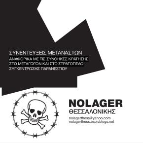 NO LAGER Θεσσαλονίκης: Συνεντεύξεις μεταναστών αναφορικά με τις συνθήκες κράτησης στο μεταγωγών και στο στρατόπεδο συγκέντρωσης Παρανεστίου