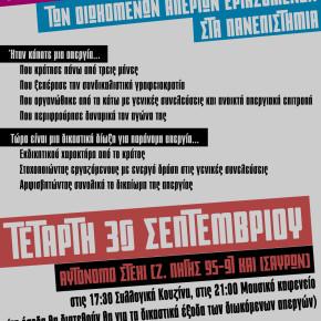 Tετάρτη 30 Σεπτέμβρη: Ημέρα αλληλεγγύης και οικονομικής στήριξης των διωκόμενων απεργών εργαζομένων στα πανεπιστήμια