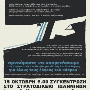 Αλληλεγγύη στον Ολικό Αρνητή Στράτευσης Ιάσονα Κ. / Στρατοδικείο 15/10/2015