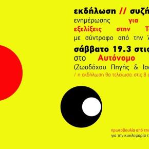 Εκδήλωση-συζήτηση για τις εξελίξεις στην Τουρκία με σύντροφο από την Άγκυρα | Σάββατο 19/3 | 17:00 | Αυτόνομο Στέκι
