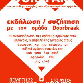 Εκδήλωση / Συζήτηση με την ομάδα Doorbraak (Ολλανδία) για το Workfare την Πέμπτη 22 Σεπτεμβρίου στις 19:00 στο Αυτόνομο Στέκι