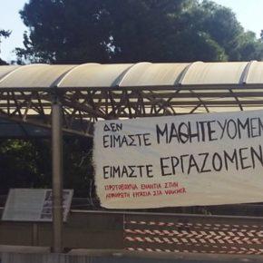 Ενημέρωση από τη συγκέντρωση στο ΙΝΣΕΤΕ ενάντια στην απλήρωτη εργασία στα voucher τουρισμού