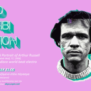 Προβολή - A Portrait of Arthur Russell / DJ Set - post-disco world beat electro | Πέμπτη 22/12 | 21.00 | Στέκι Πέρασμα