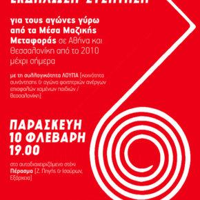 Εκδήλωση για τους αγώνες γύρω από τα ΜΜΜ σε Αθήνα και Θεσσαλονίκη με την συλλογικότητα Λούπα | Παρασκευή 10/02 | 19:00 | Στέκι Πέρασμα