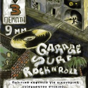 Garage, Surf & Rock n' Roll bar | Πέμπτη 16/03 | 21:00 | Στέκι Πέρασμα