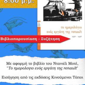 """Βιβλιοπαρουσίαση: """"Το ημερολόγιο ενός εργάτη της Renault"""" του Ντανιέλ Μοτέ την Τρίτη 30/05 στις 20:00 στην Φαβέλα (Ναυάρχου Βότση 11 - Πειραιάς)"""