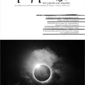 Η Σφήκα - Τεύχος 10