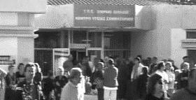 Λεπτομέρειες για το τέλος του κόσμου ΙΙ ή πώς οργανωνόμαστε υγειονομικοί και χρήστες υπηρεσιών με άξονα τα προβλήματα περίθαλψης σε ένα κέντρο υγείας