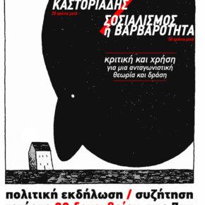 Εκδήλωση: Κορνήλιος Καστοριάδης - Σοσιαλισμός ή Βαρβαρότητα. Κριτική και χρήση για μια ανταγωνιστική θεωρία και δράση