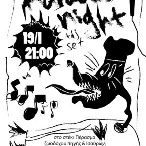 Karaoke Night + Dj set | Παρασκευή 19/01 | 21:00 | Στέκι Πέρασμα (Ζωοδόχου Πηγής 97 & Ισαύρων)