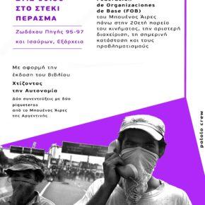 Εκδήλωση-Συζήτηση: η εμπειρία του κινήματος piquetero στην Αργεντινή | Τετάρτη 21/11 | 19:30 | Στέκι Πέρασμα (Ζ. Πηγής 95 -97 & Ισαύρων)