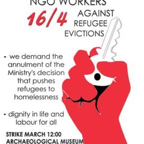 16/4: Απεργία Εργαζομένων σε ΜΚΟ και πορεία ενάντια στις εξώσεις προσφύγων