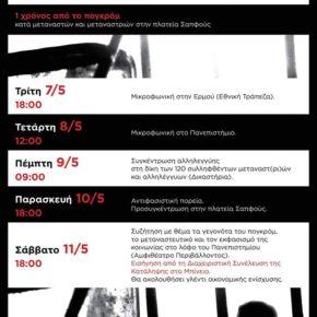 Εβδομάδα Αντιφασιστικών Δράσεων 7-11 Μαΐου από την  Κατάληψη στο Μπίνειο | Μυτιλήνη