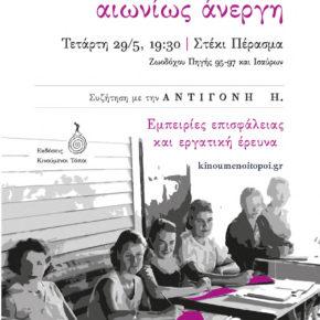 Οι εισηγήσεις παρουσίασης του βιβλίου Αιωνίως Άνεργη